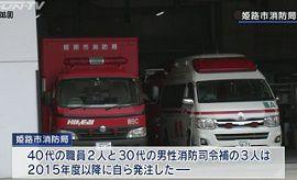 姫路市消防局の職員が物品を私物...